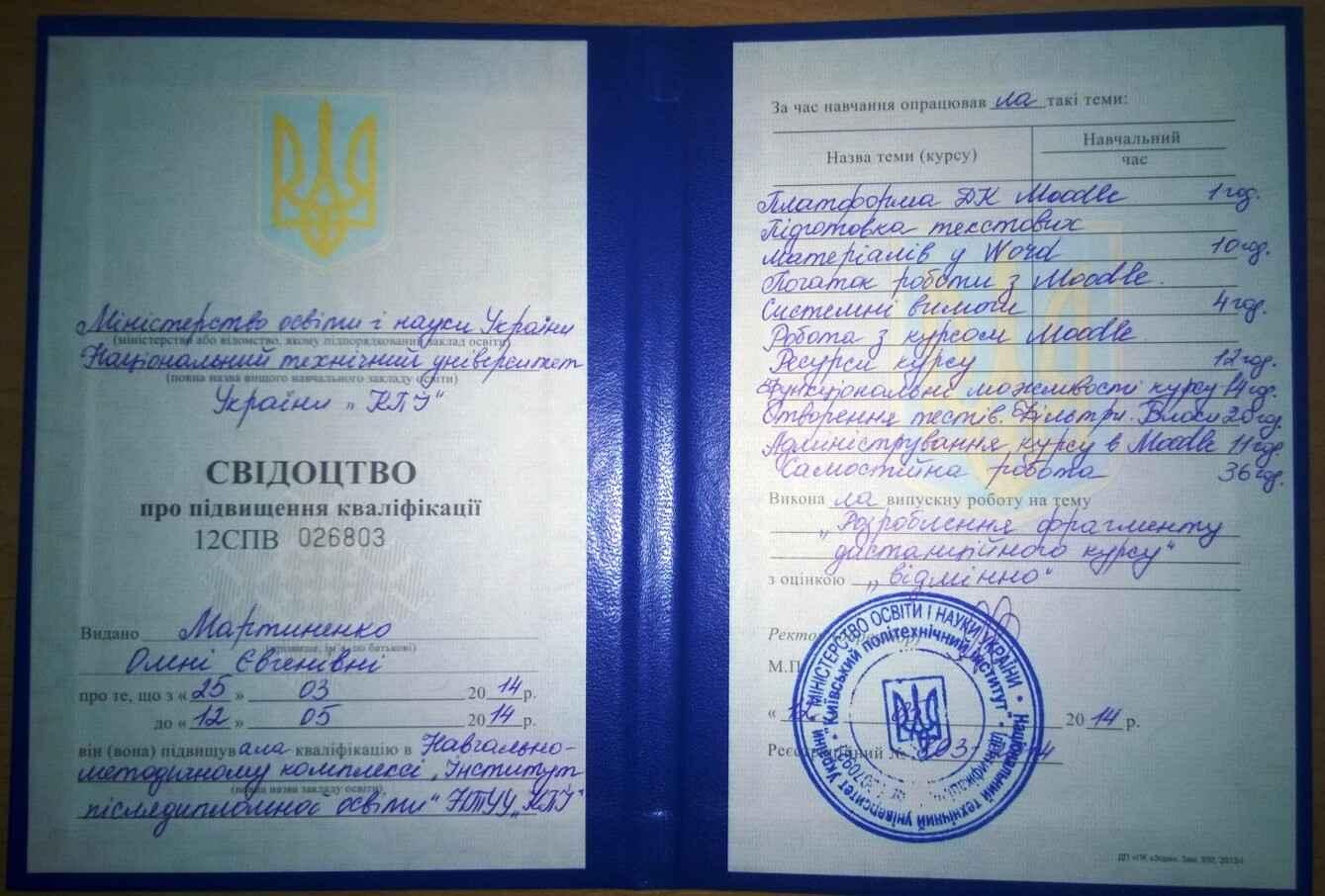 Moodle-certificate