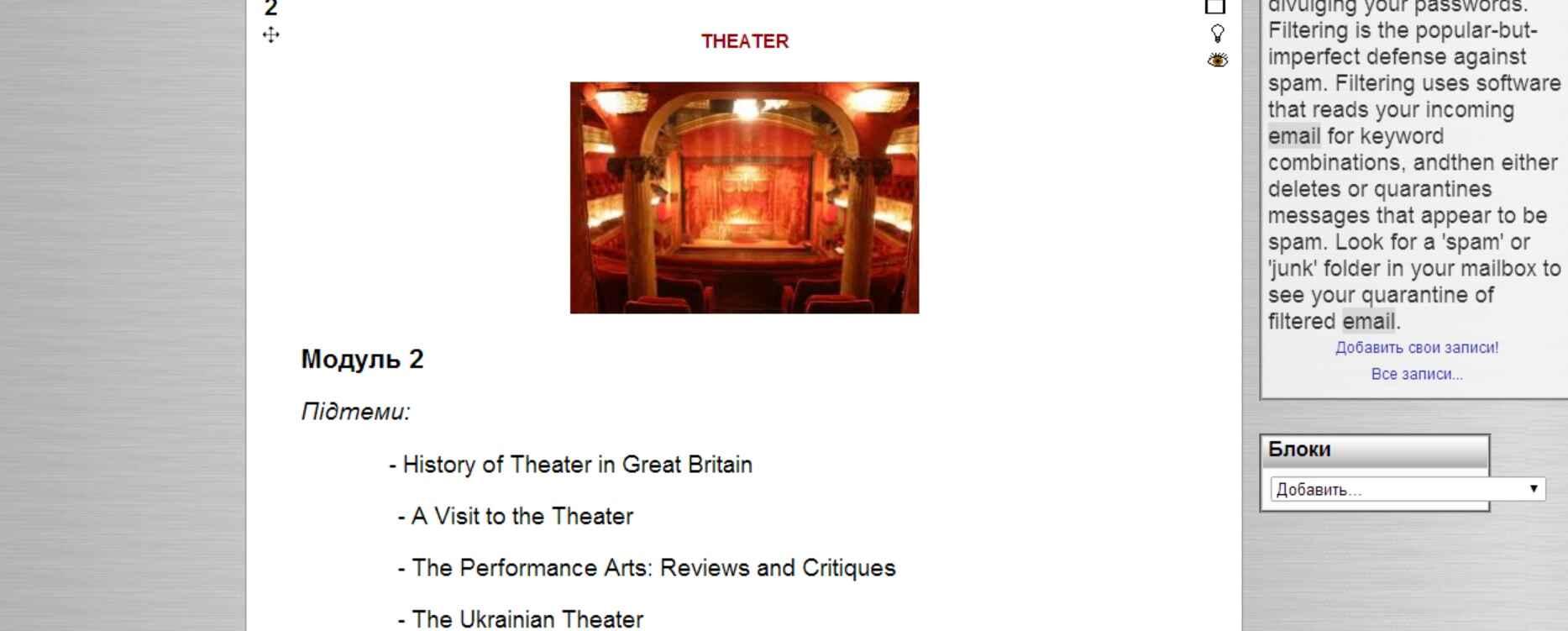 theatre-moodle